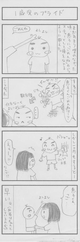 f:id:yutarisho:20170314215401j:plain