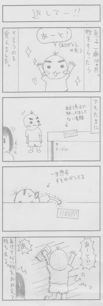 f:id:yutarisho:20170321232024j:plain