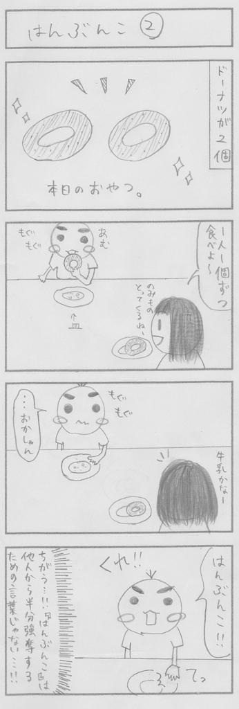 f:id:yutarisho:20170324223950j:plain