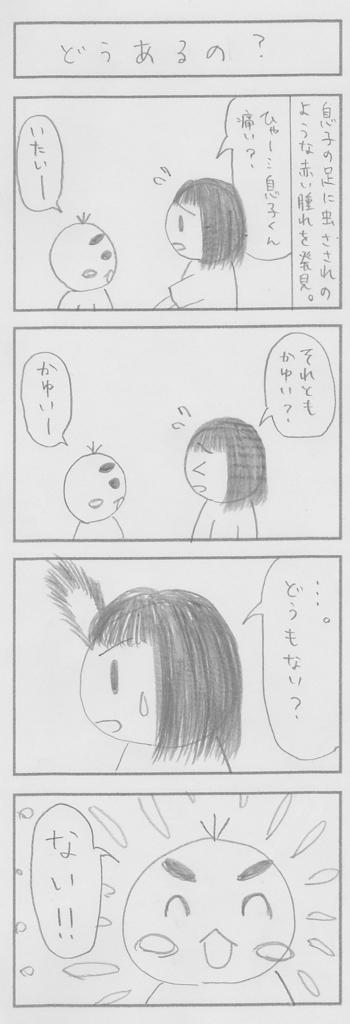 f:id:yutarisho:20170327224028j:plain