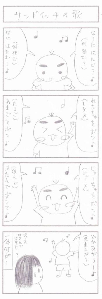 f:id:yutarisho:20170428232920j:plain