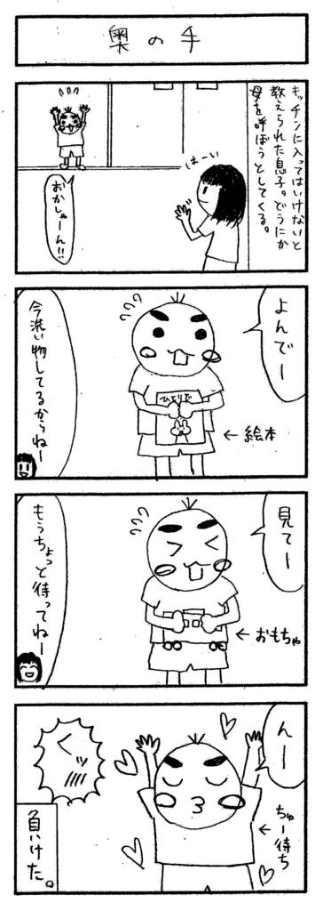 f:id:yutarisho:20170601151159j:plain