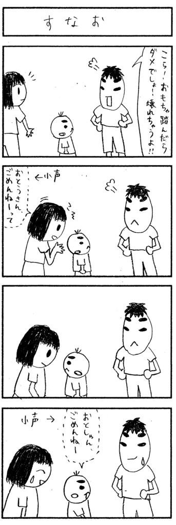 f:id:yutarisho:20170617223612j:plain