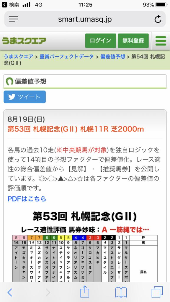 f:id:yutaro2050016:20180818112726p:plain