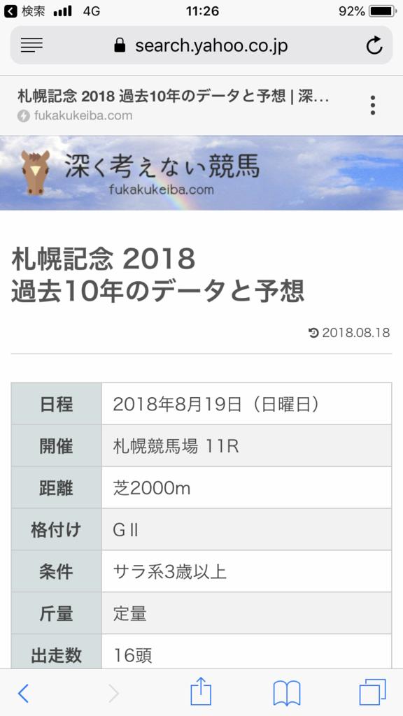 f:id:yutaro2050016:20180818112905p:plain