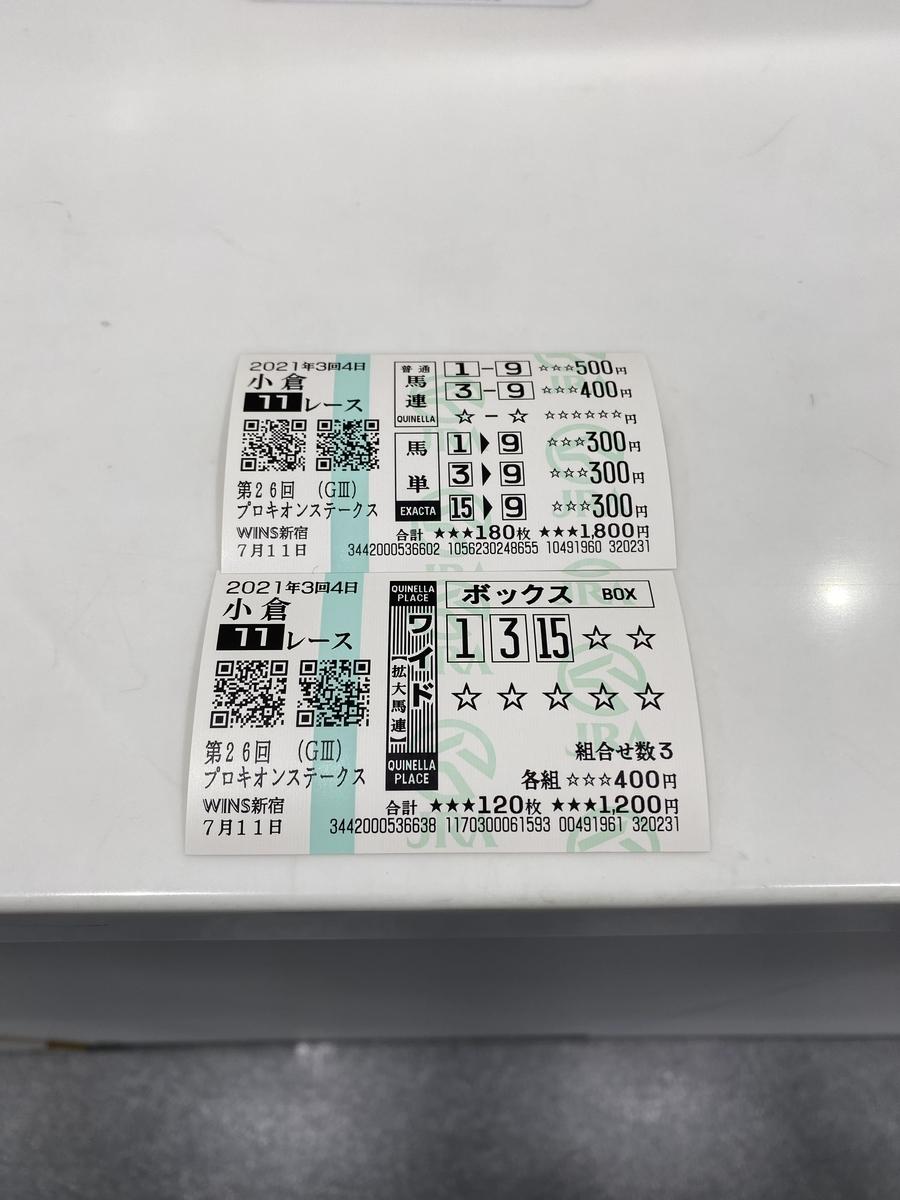 f:id:yutaro2050016:20210711144257j:plain