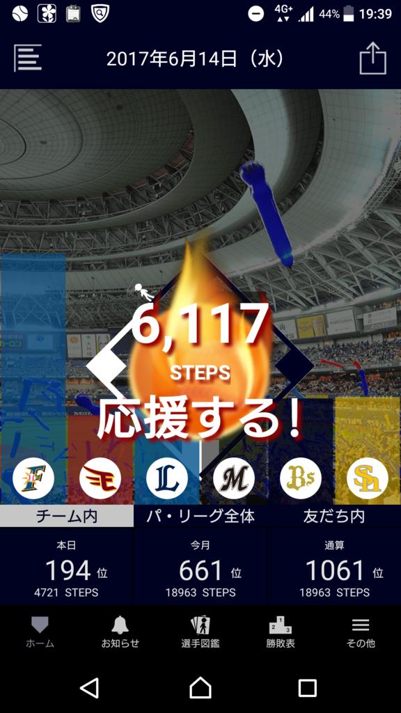 f:id:yutarota8036:20170616003142p:plain