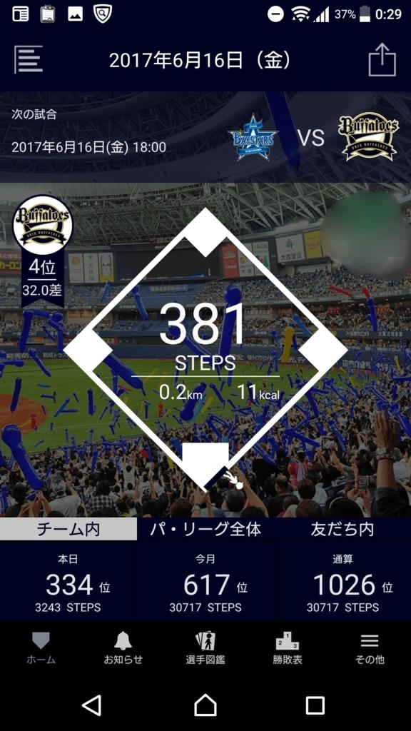 f:id:yutarota8036:20170616003324j:plain