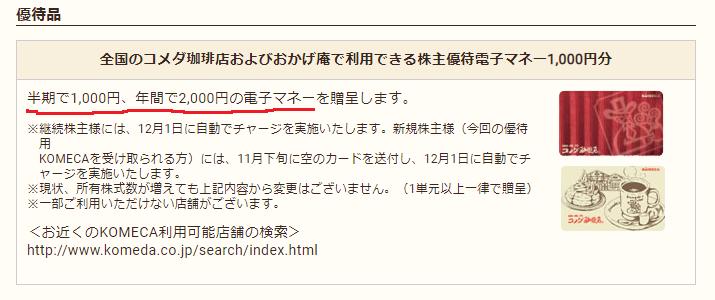 f:id:yutaso-kabu:20190208115347p:plain