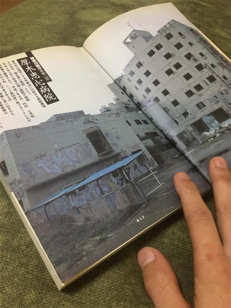 f:id:yutayuta-sumomoko:20161029192416j:image