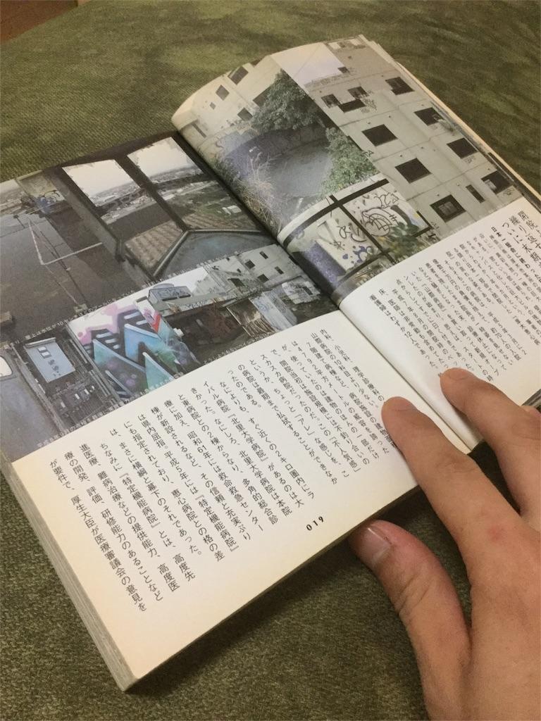 f:id:yutayuta-sumomoko:20161029192829j:image