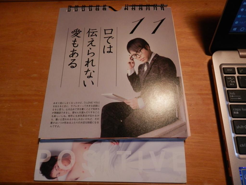 f:id:yutayuta-sumomoko:20161213124224j:plain
