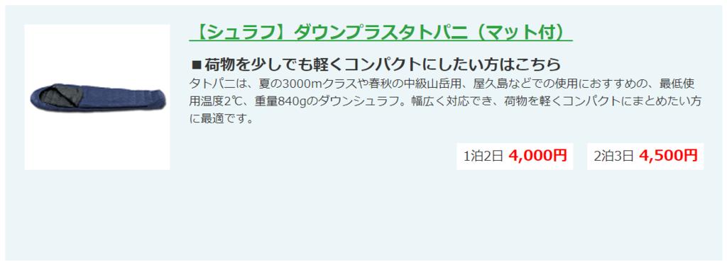 f:id:yuto0503:20170821154742p:plain