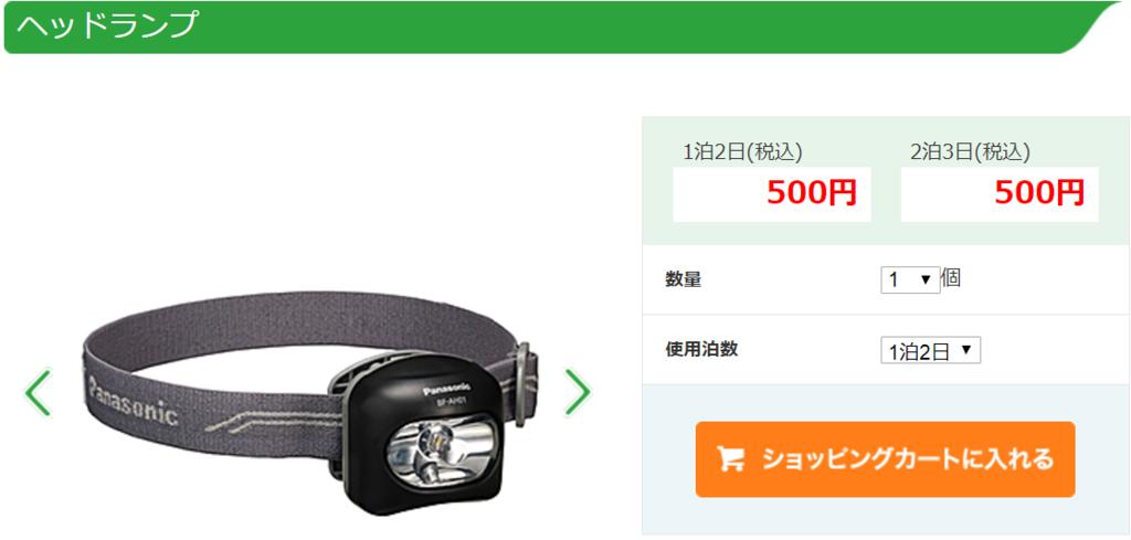 f:id:yuto0503:20170821155021p:plain