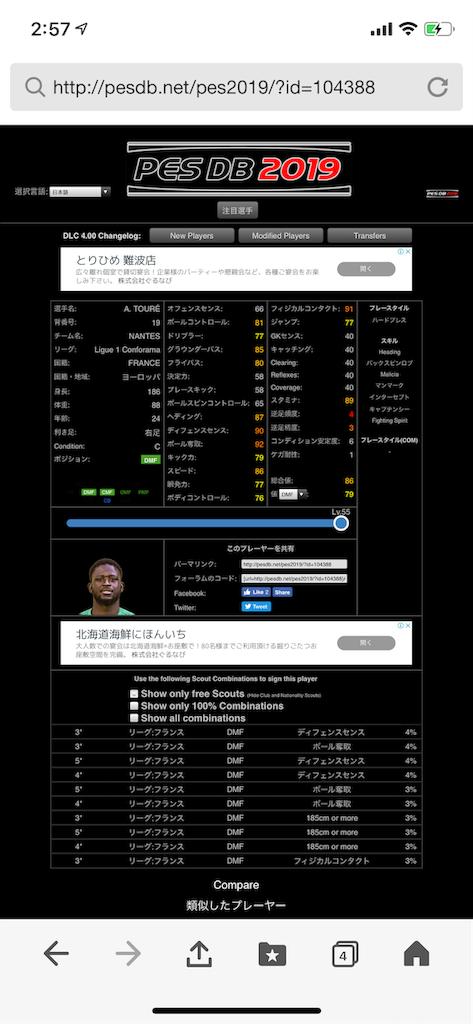 f:id:yuto18m:20190331030025p:image