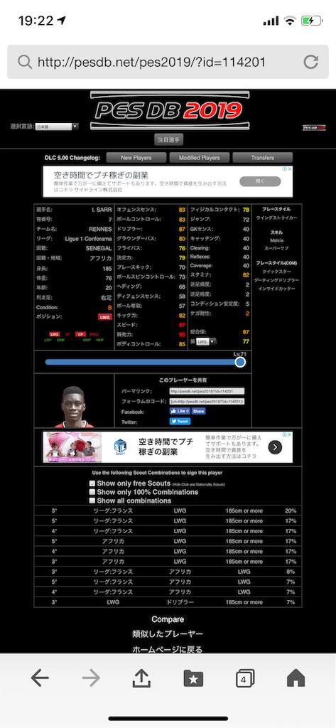 f:id:yuto18m:20190407192300p:image