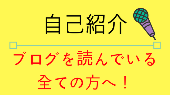 f:id:yuto34:20171212170348p:plain