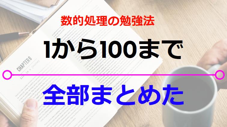 f:id:yuto34:20180530220516p:plain