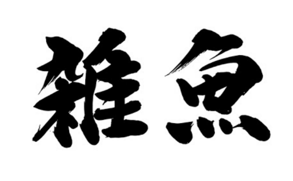 f:id:yuto3594:20180124121007j:plain