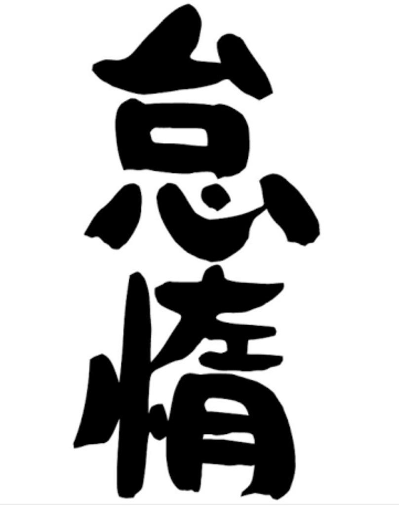 f:id:yuto3594:20180125064112j:plain