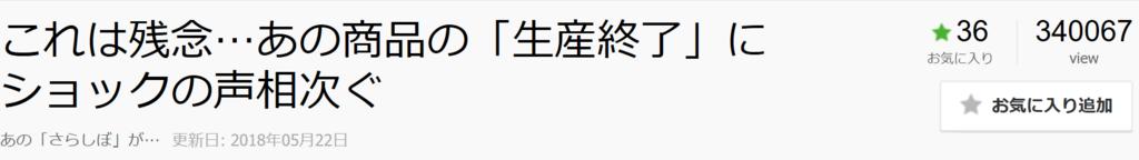 f:id:yuto_net:20180523020953p:plain