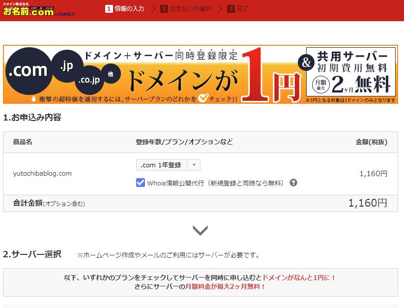 お名前.comドメイン発行画面