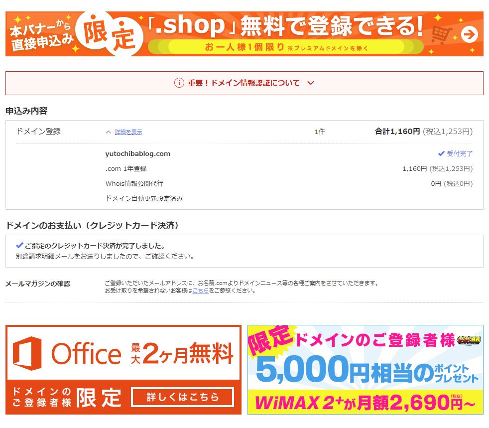お名前.com決済画面