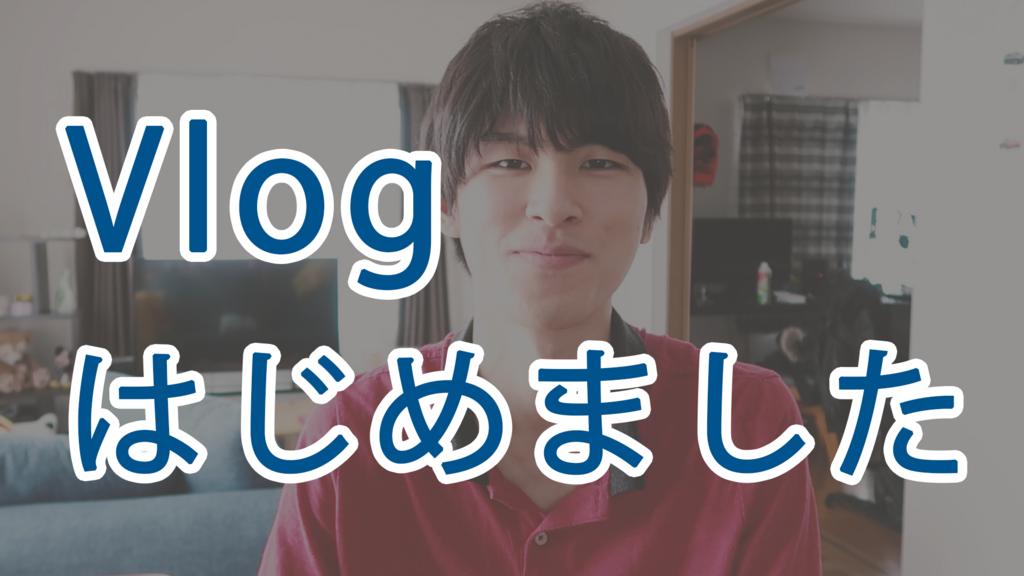 f:id:yutochiba:20180323155642p:plain