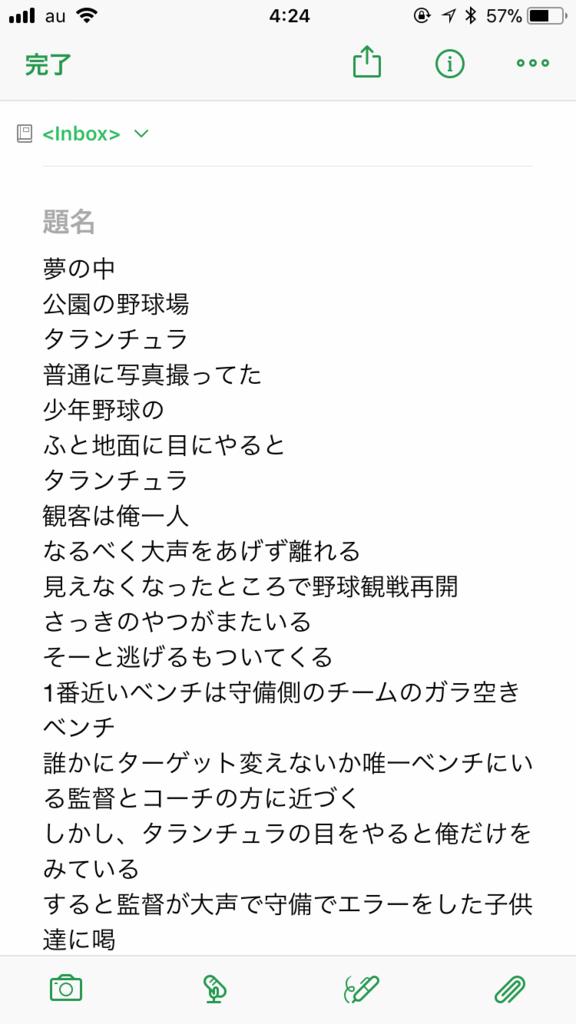 f:id:yutochiba:20180424073027j:plain
