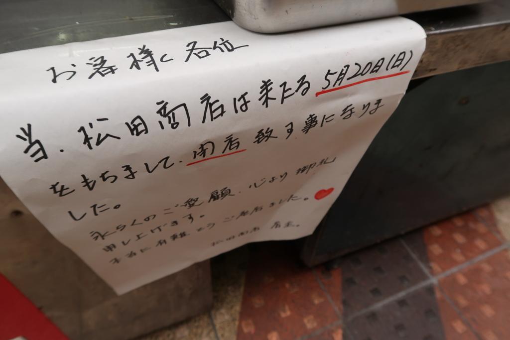 f:id:yutochiba:20180522145820j:plain
