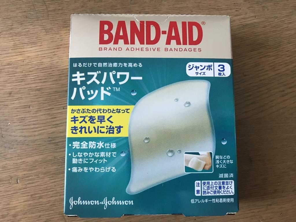 f:id:yutochiba:20180621234132j:plain