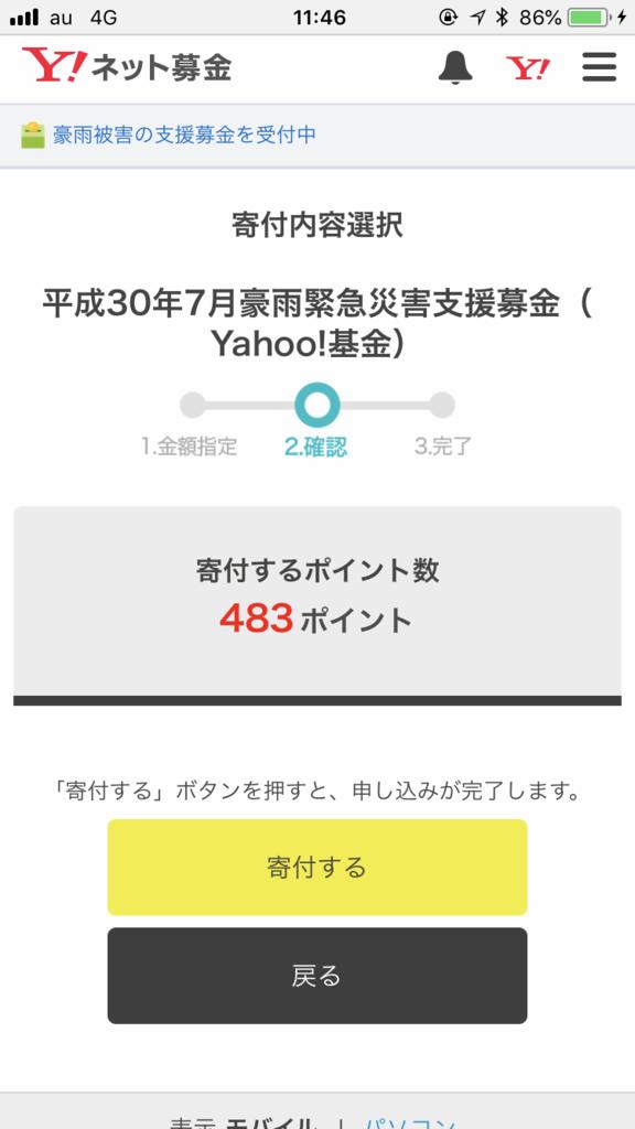 f:id:yutochiba:20180710163016p:plain