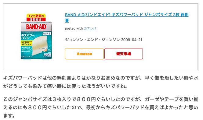 f:id:yutochiba:20180714224642p:plain