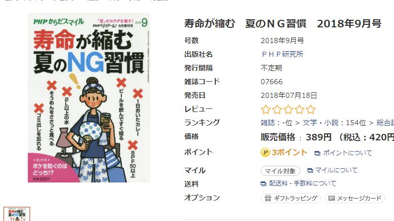 f:id:yutochiba:20180720235340p:plain