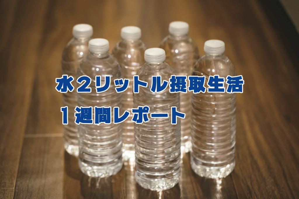 f:id:yutochiba:20180724083024j:plain