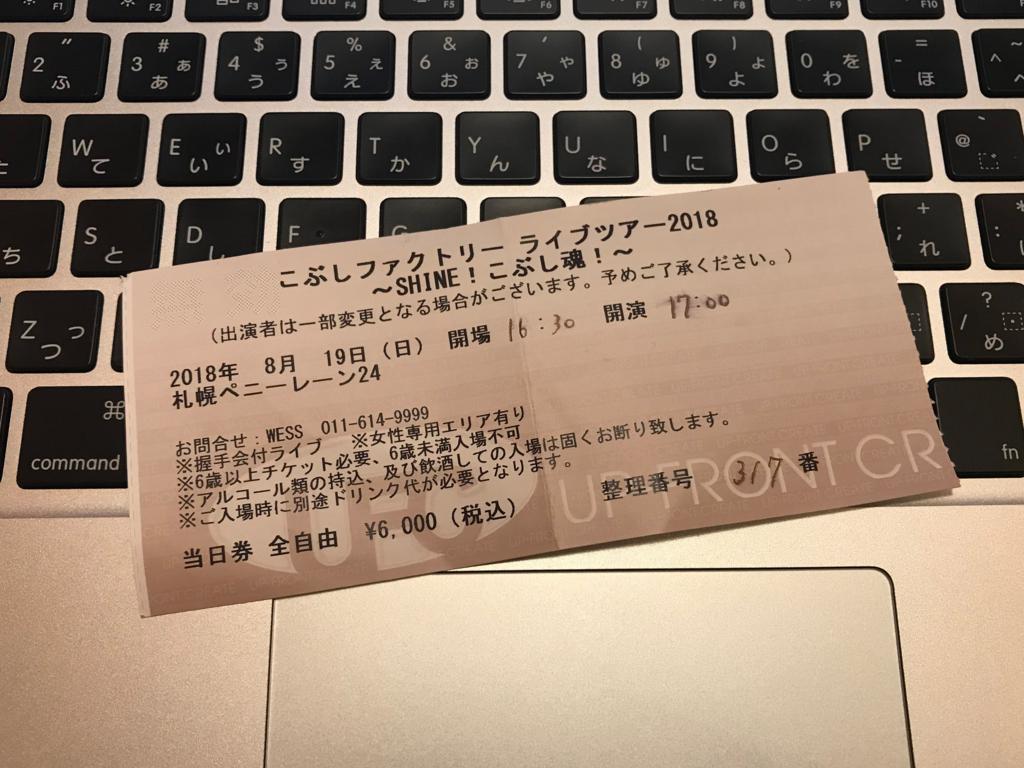 f:id:yutochiba:20180819200414j:plain