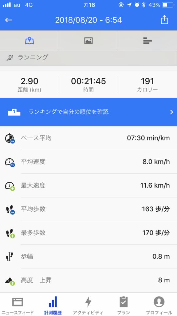 f:id:yutochiba:20180822212038p:plain