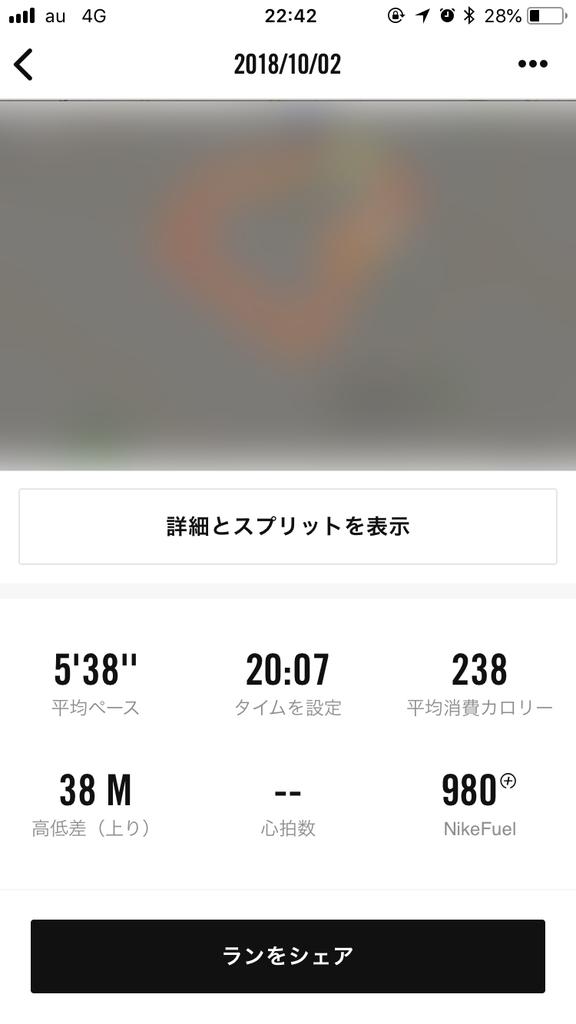 f:id:yutochiba:20181002224458j:plain