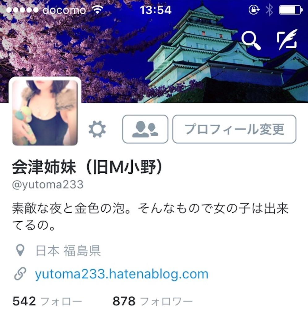 f:id:yutoma233:20160320151703j:image