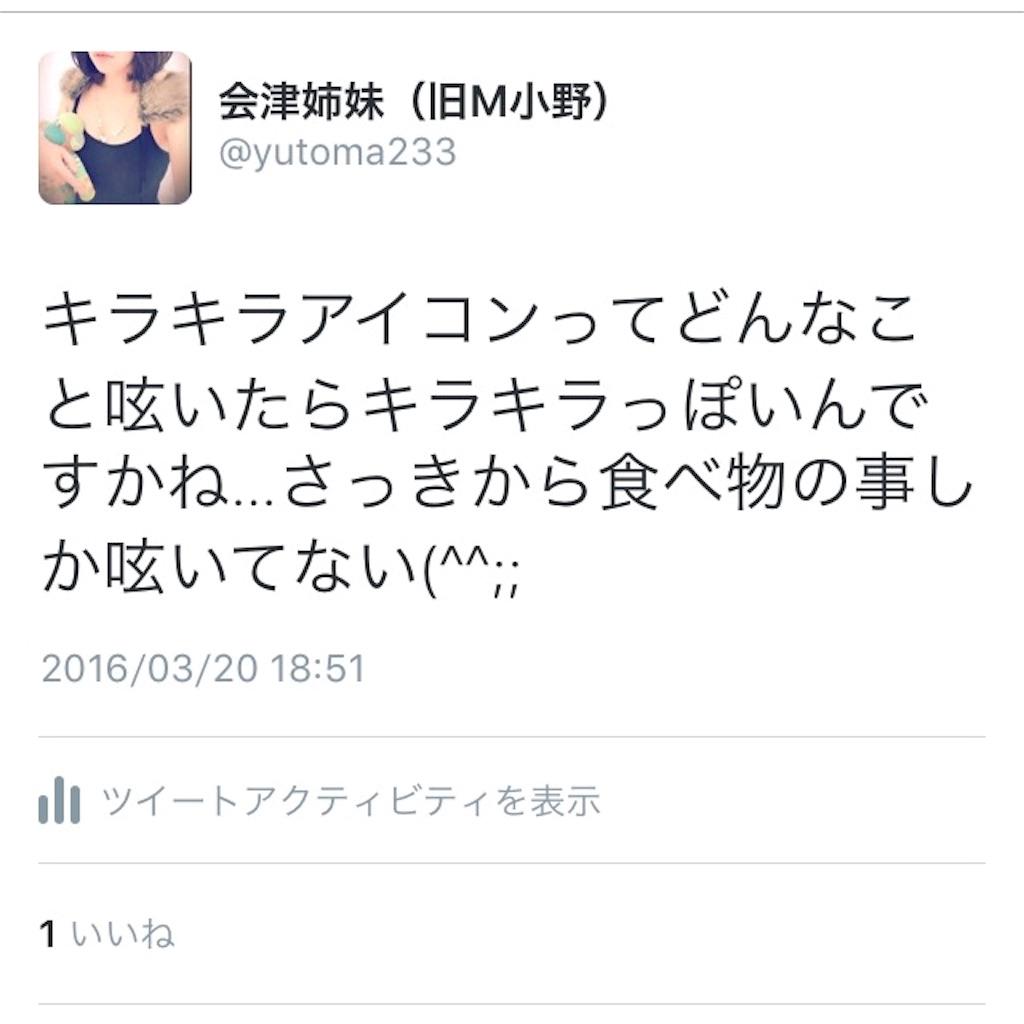 f:id:yutoma233:20160320215305j:image