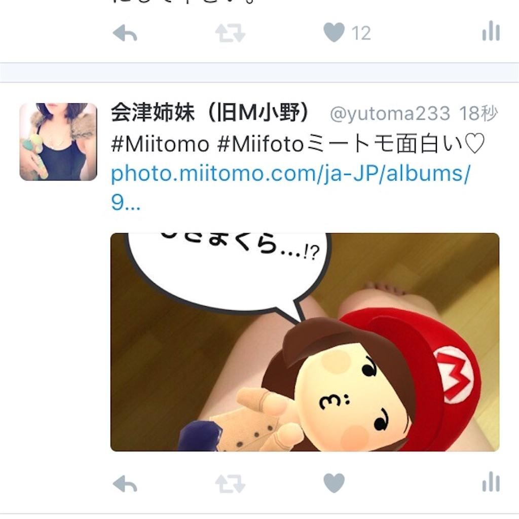 f:id:yutoma233:20160320215924j:image