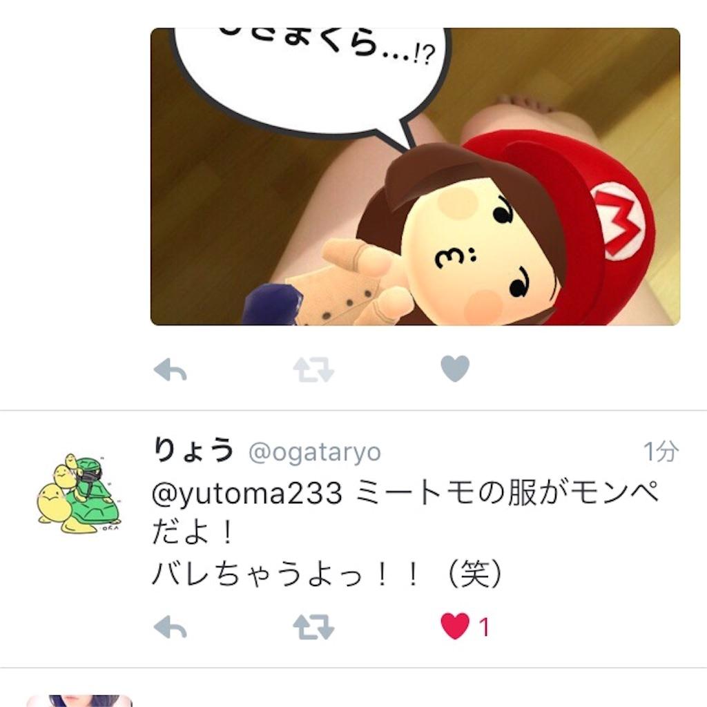 f:id:yutoma233:20160320220001j:image