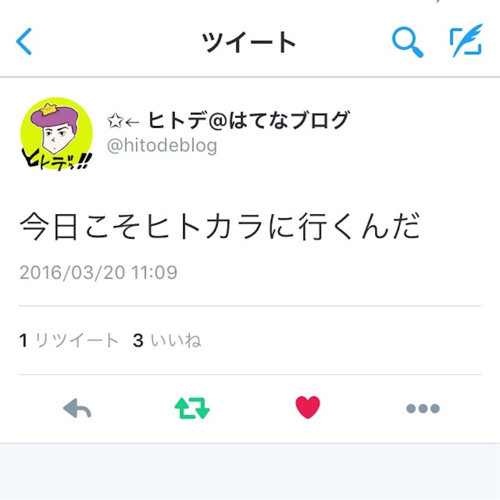 f:id:yutoma233:20160320220337j:image