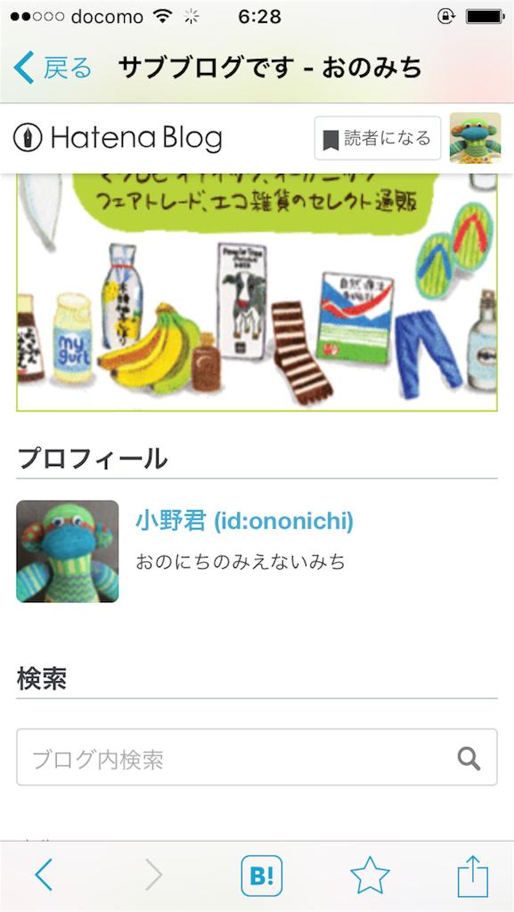 f:id:yutoma233:20160711064706p:image