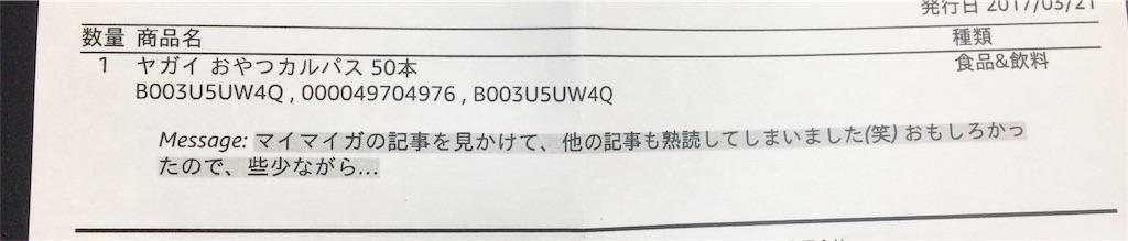 f:id:yutoma233:20170322223307j:image