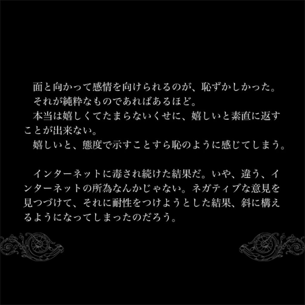 f:id:yutoma233:20180111144944j:image