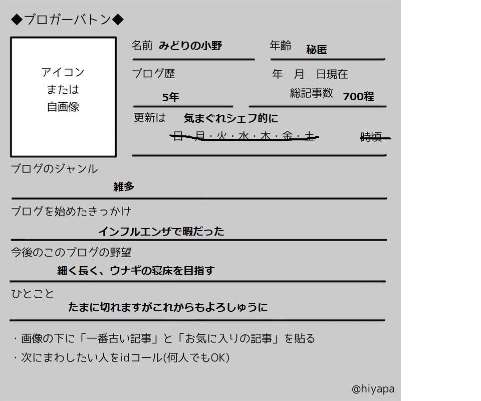 f:id:yutoma233:20200813095109p:plain