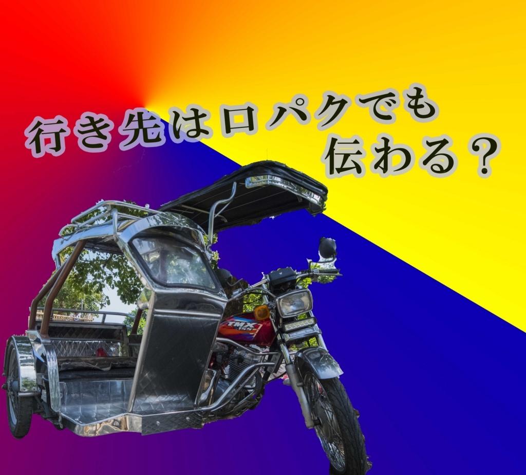 f:id:yutonakahira:20170927120011j:plain