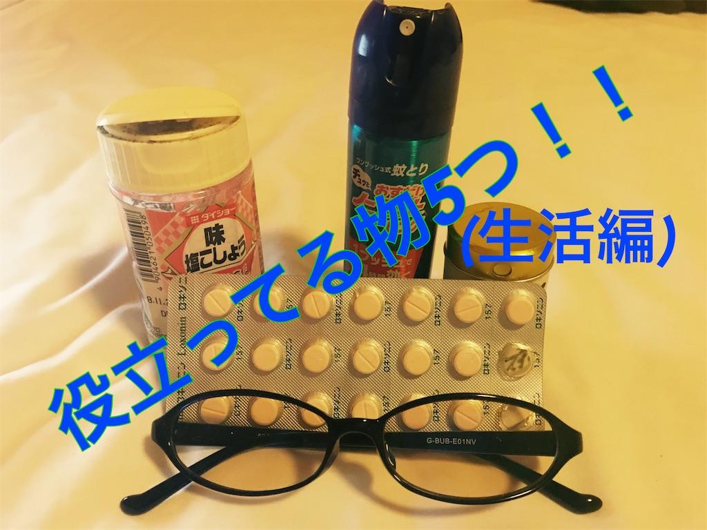 f:id:yutonakahira:20180222190335j:image