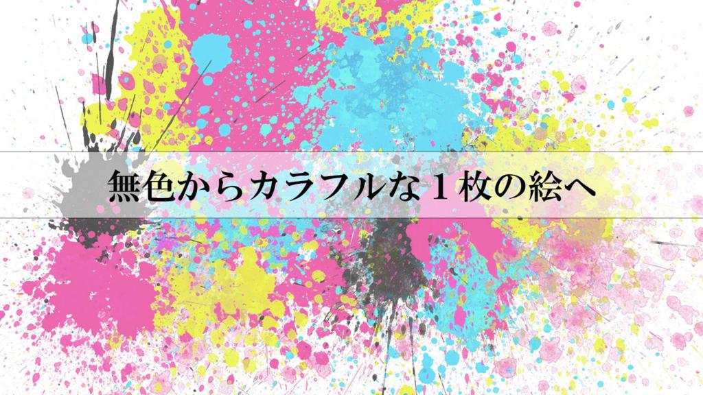 f:id:yutonakahira:20180428141822j:plain